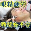 """【眼精疲労】いわゆる""""疲れ目""""。疲れているのは目だけですか?【後編】"""